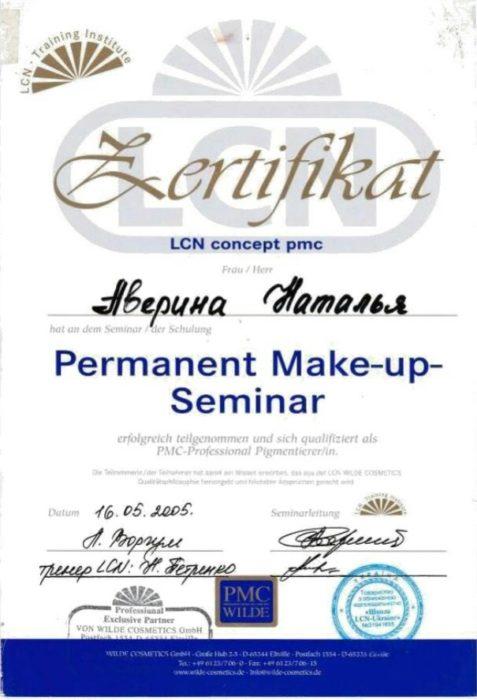 Сертификат. Перманентный макияж. Наталья Аверина
