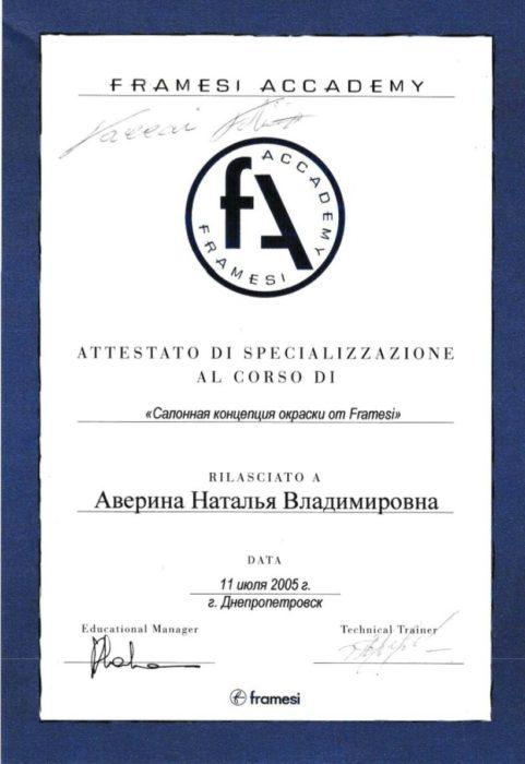 Сертификат. Окрашивание волос. Наталья Аверина