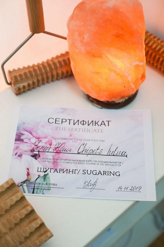 Шугаринг. Сертификат Юлии Чепец