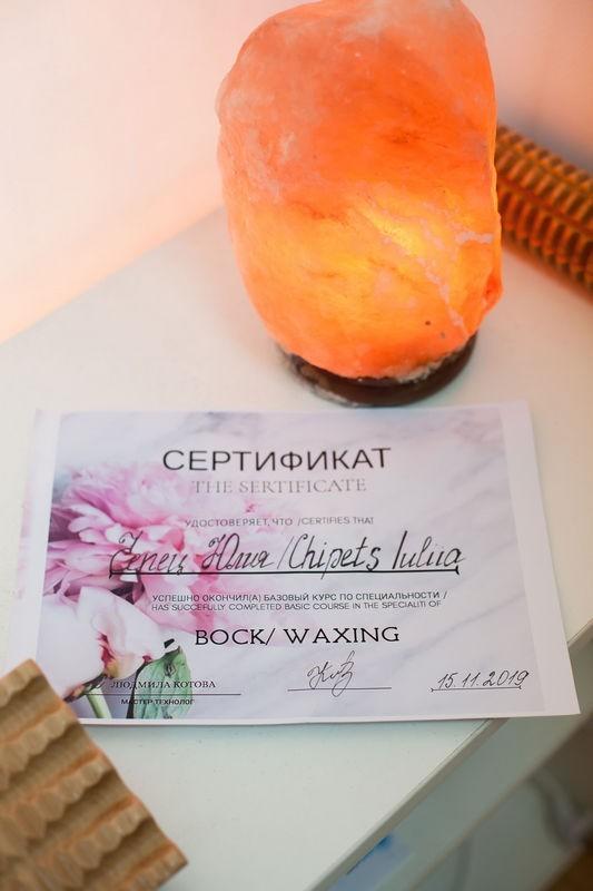 Ваксинг. Сертификат Юлии Чепец