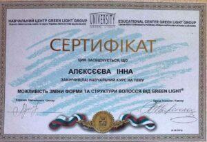 Certificate. Inna Alekseyeva