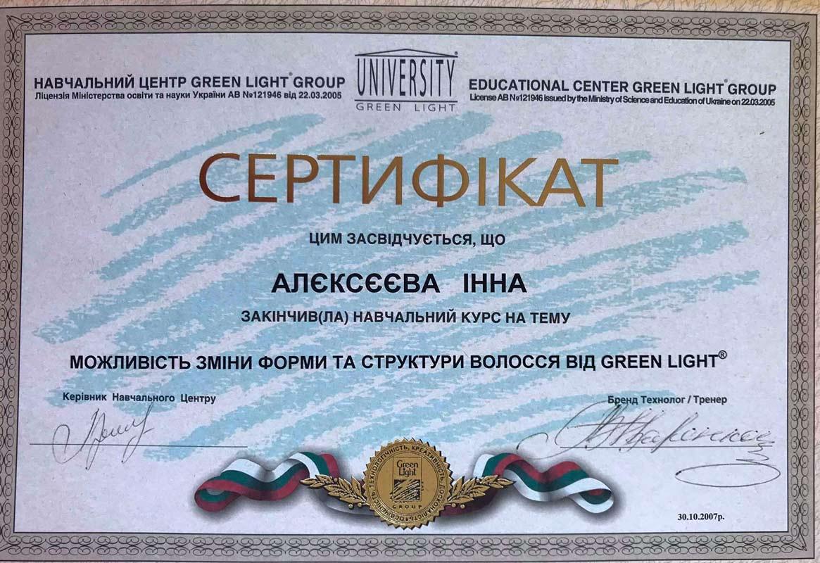 Diploma. Ina Aleksejeva